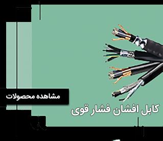 کابل-افشان-فشار-قوی