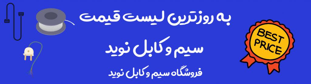 لیست قیمت سیم و کابل نوید