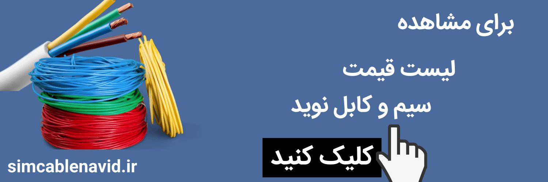 لیست قیمت انواع سیم و کابل نوید