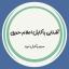 آشنایی با کابل اعلام حریق
