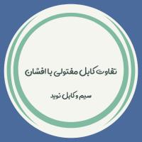تفاوت کابل مفتولی با کابل افشان